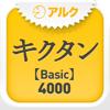 キクタン  【Basic】  4000 ~...