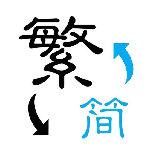 简繁 icon