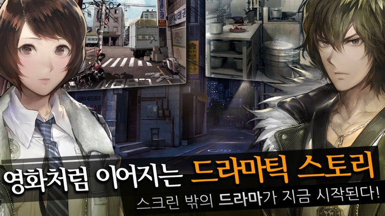 회색도시 for Kakao screenshot-0