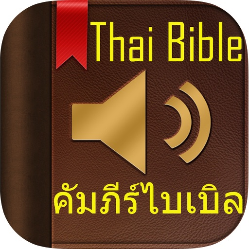 คัมภีร์ไบเบิล (Thai Bible)
