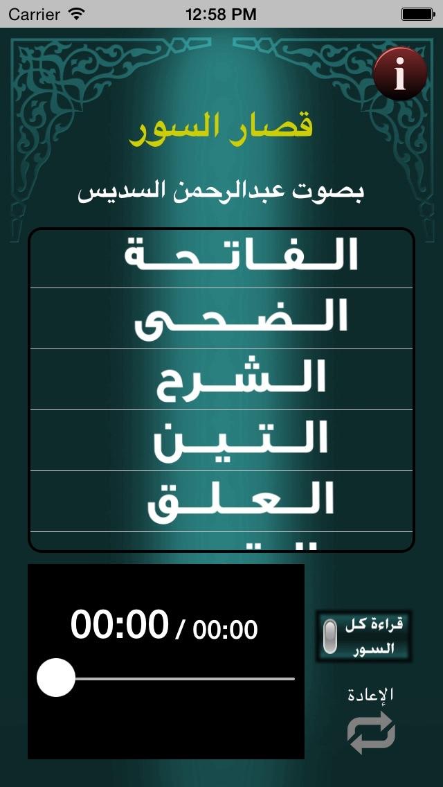عبدالرحمن السديس - قصار السورلقطة شاشة1