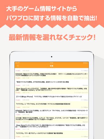 攻略まとめニュース速報 for パワプロ(実況パワフルプロ野球)のおすすめ画像2