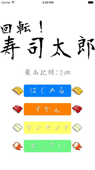 脳トレ!寿司太郎-脳に効く漢字ゲームで脳トレのおすすめ画像1