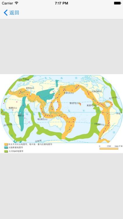 世界地图册完全版 - 2016,足不出户周游世界 screenshot-3