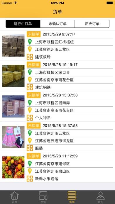 download 小蜜蜂物流货主版 apps 2
