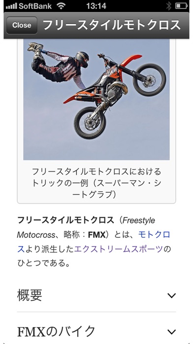 モトクロス・エクストリーム screenshot1