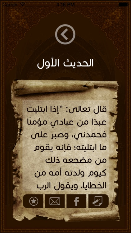 الأحاديث القدسية screenshot-3