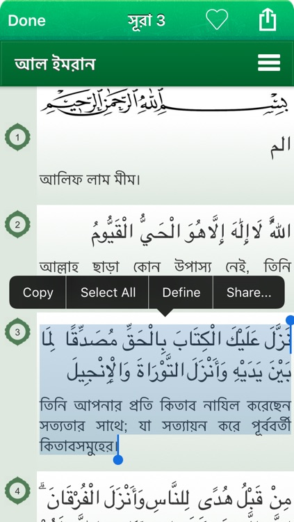 Quran Audio mp3 in Bangla / Bengali screenshot-4