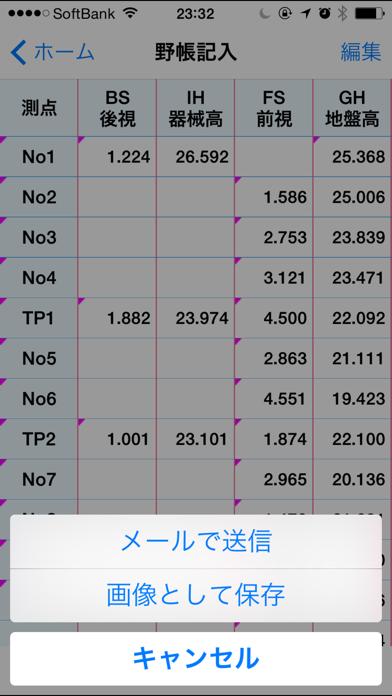 水準測量 ScreenShot4