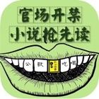 官场开禁小说抢先读 icon