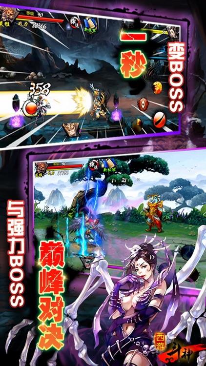 西游斗神 screenshot-4