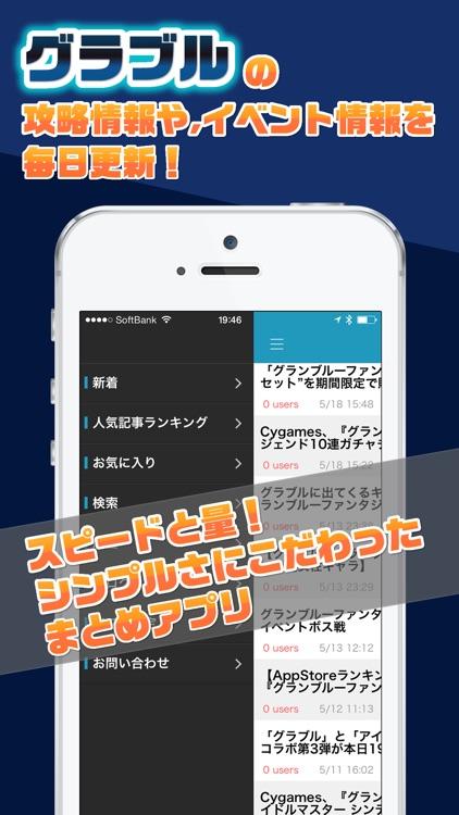 攻略ニュースまとめ for グラブル(グランブルーファンタジー)