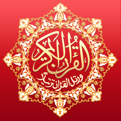 Coran Tajwid - القران الكريم تجويد