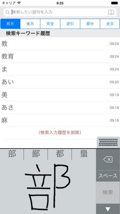 研究社 日本語コロケーション辞典 screenshot-3