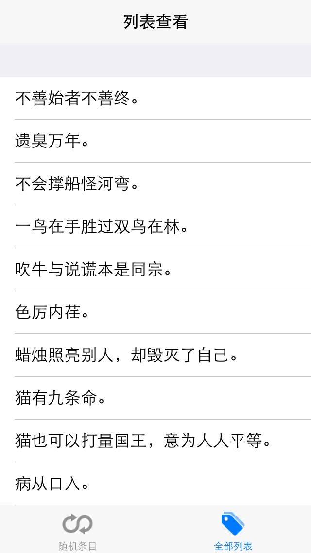 谚语500句(中英文对照) Screenshot