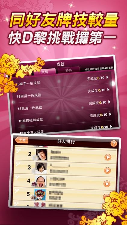 麻雀 神來也13張麻將(Hong Kong Mahjong) screenshot-4