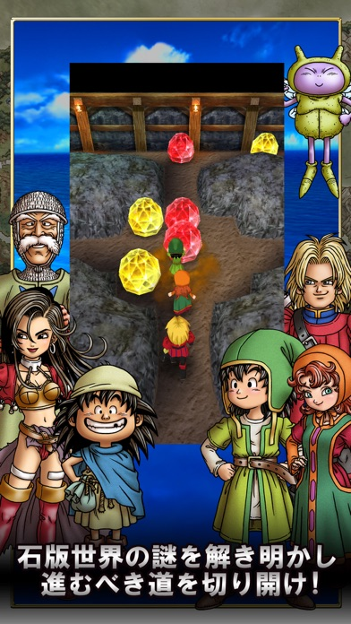 Screenshot for ドラゴンクエストVII エデンの戦士たち in Japan App Store
