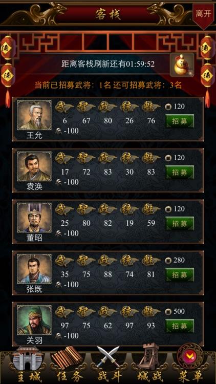 三国霸业复兴 screenshot-3