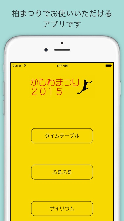 柏まつり screenshot-0
