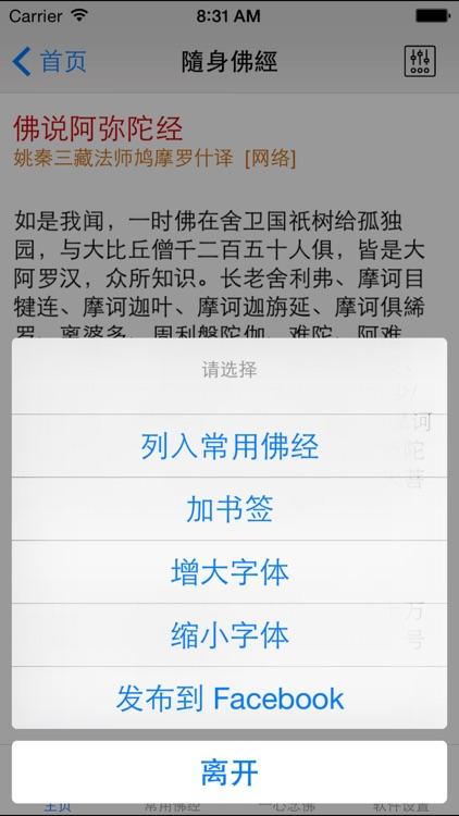 隨身佛經 screenshot-3