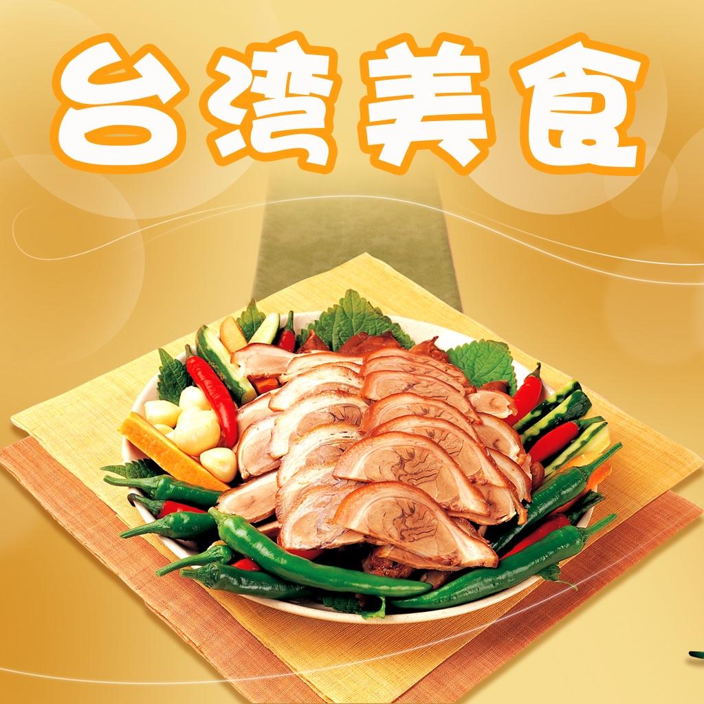 台湾美食菜谱大全