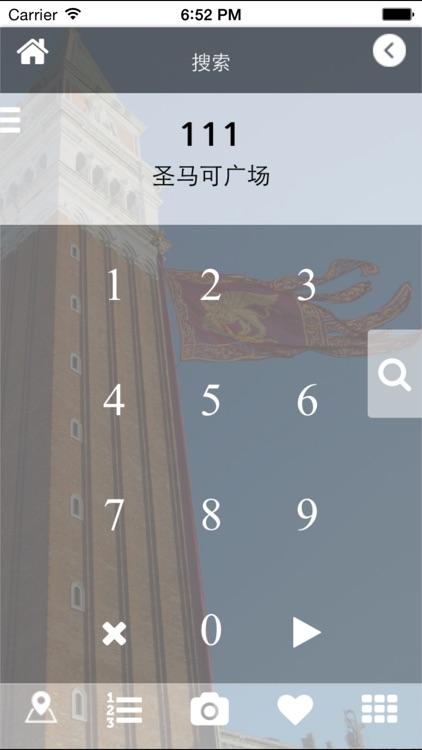 Venice Panorama - 中文 screenshot-3
