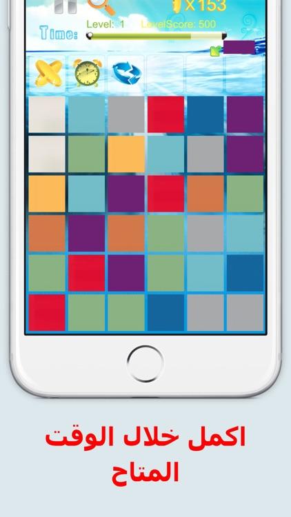 Colors Crush تحطيم الالوان screenshot-4