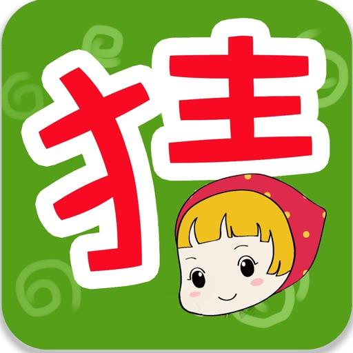 趣动课堂-猜谜语 application logo