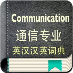Communication Engineering English-Chinese Dictionary