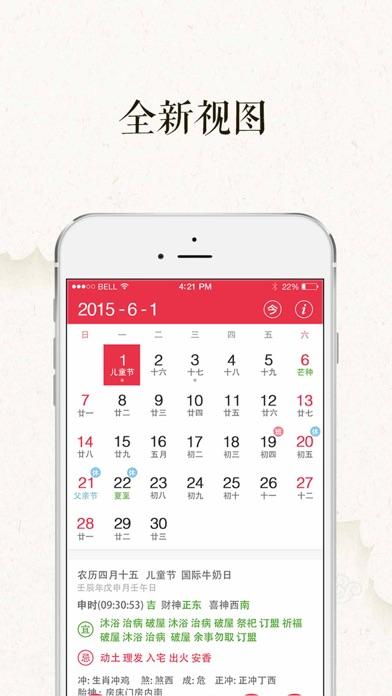 万年历-最权威老黄历农历日历,包含星座运势闹钟提醒屏幕截图1