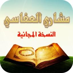 القرآن للشيخ مشاري العفاسي بدون إنترنت - مجاني