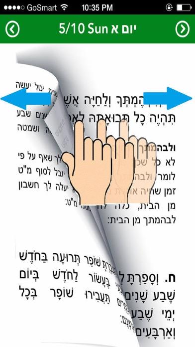 Daily Torah with Chumash, Siddur, Chitas, Rambam and more. screenshot two