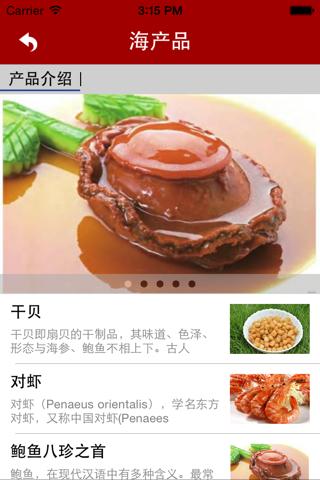 海产品-走进大亚湾,享受美食之旅 screenshot 2