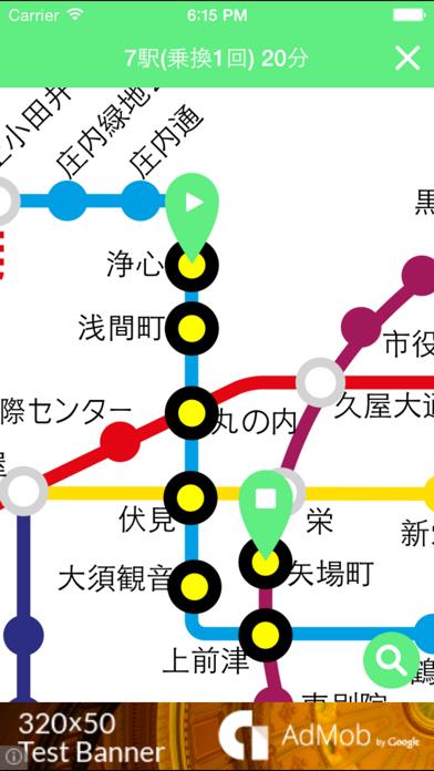 名古屋地下鉄 for Windows