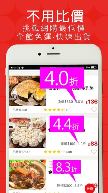 好吃市集 screenshot-0