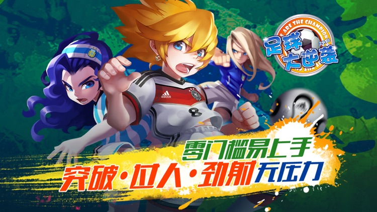 足球大逆袭 screenshot-3