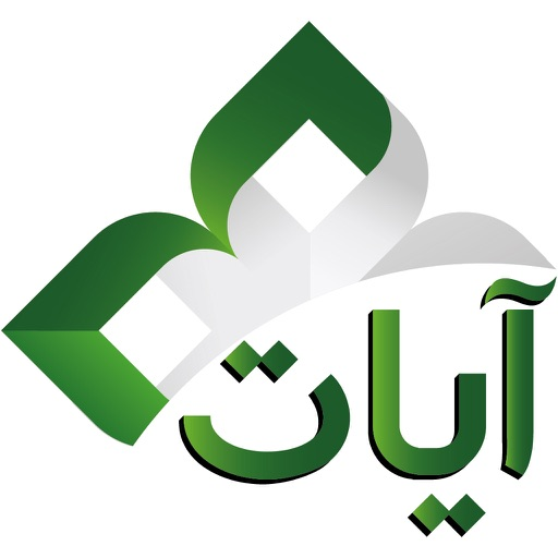 Ayat: Al Quran - آيات: القرآن الكريم