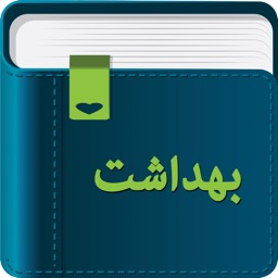 Smart Dictionary Hygiene (بهداشت)