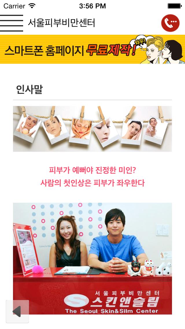 서울피부비만센터 for Windows