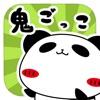 【名言あつめ】パンダのたぷたぷ 鬼ごっこ
