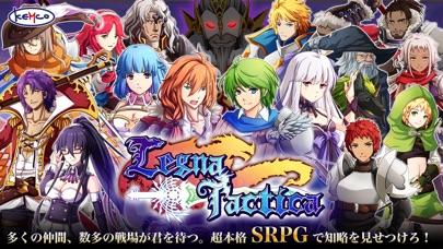 SRPG レグナタクティカ screenshot1