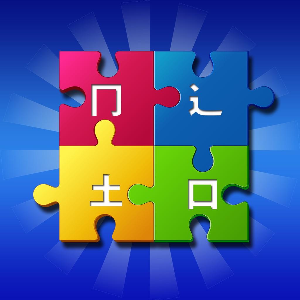 Kanji Maker - Make Kanji from radicals