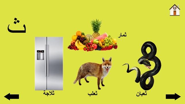 Enfants alphabets arabes livre pr scolaire maternelle et - Livre maternelle gratuit ...