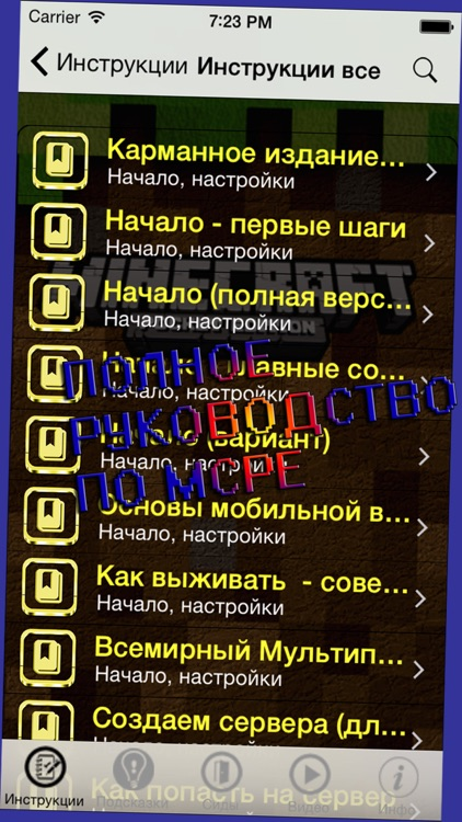 Советы MCPE, все по игре Minecraft PE (Edition) screenshot-0