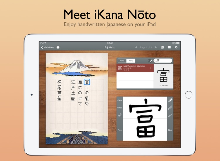 iKana Nōto - Practice writing Hiragana, Katakana and Kanji
