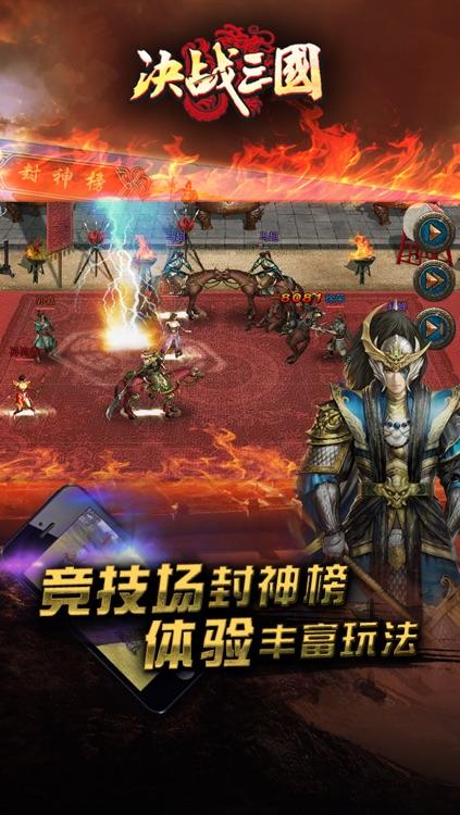 决战三国 screenshot-3