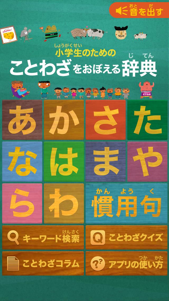ことわざをおぼえる辞典【旺文社】のおすすめ画像1