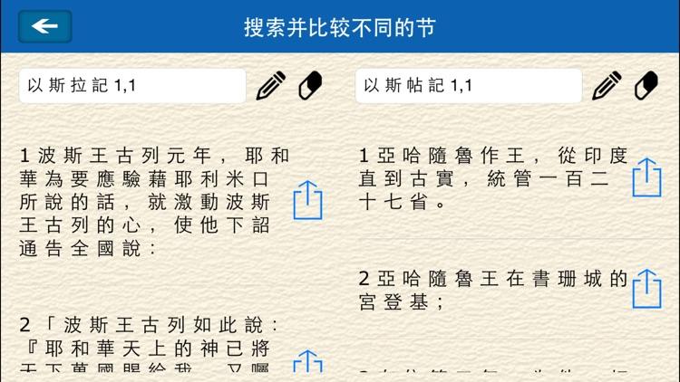 聖經 - The Union Bible in Traditional Chinese screenshot-3