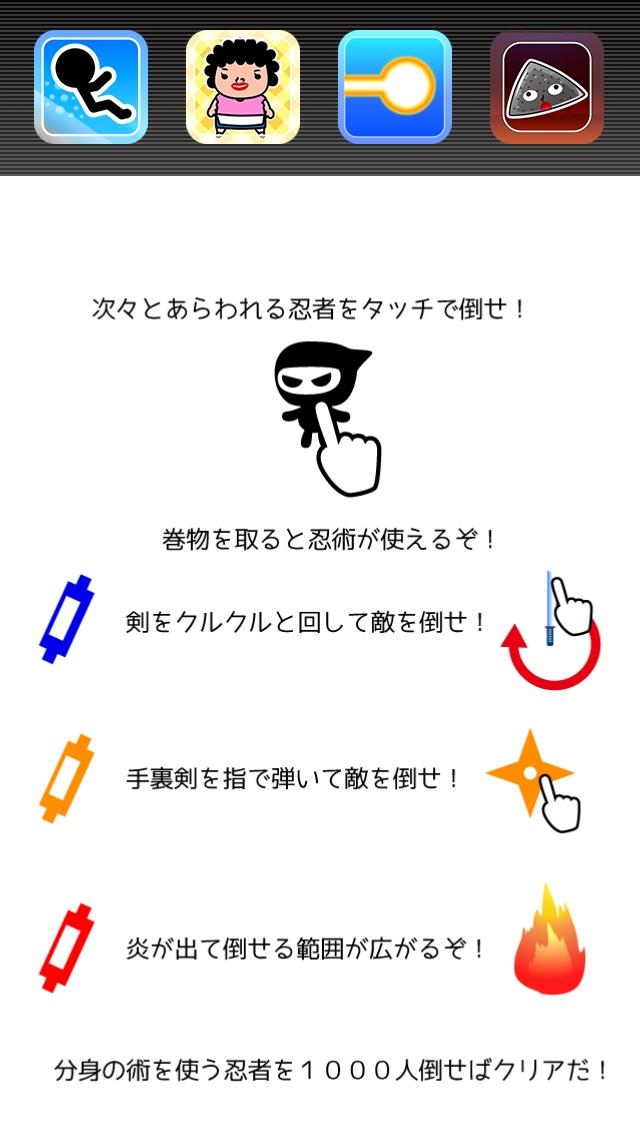 分身忍者千人斬りのスクリーンショット3