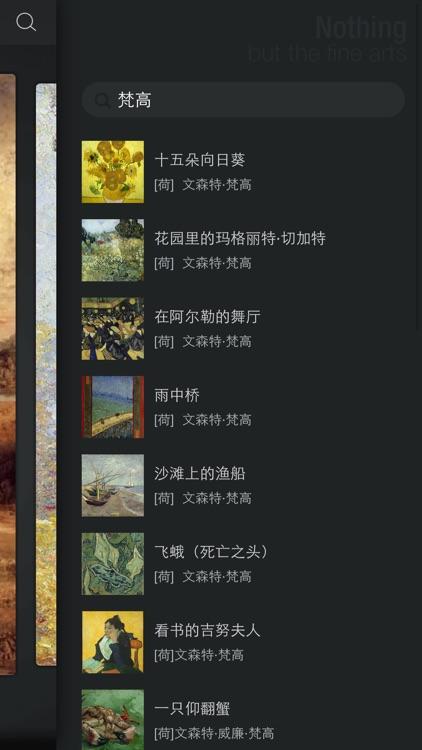 每日名画 screenshot-4